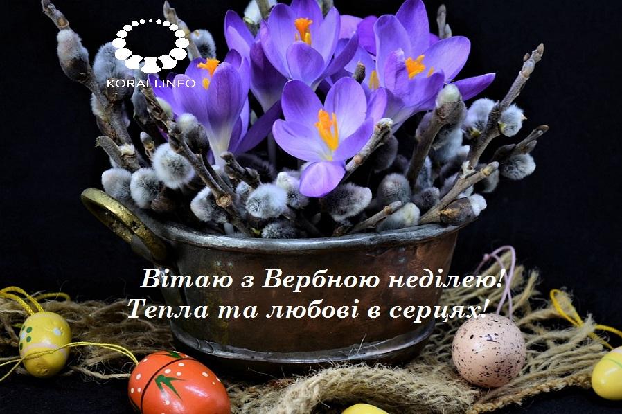 verbna_nedilya_2020_2.jpg (212.8 Kb)