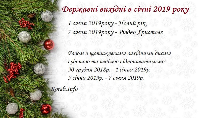 vihidni_dni_v_sichni_2019_1.jpg (184.87 Kb)