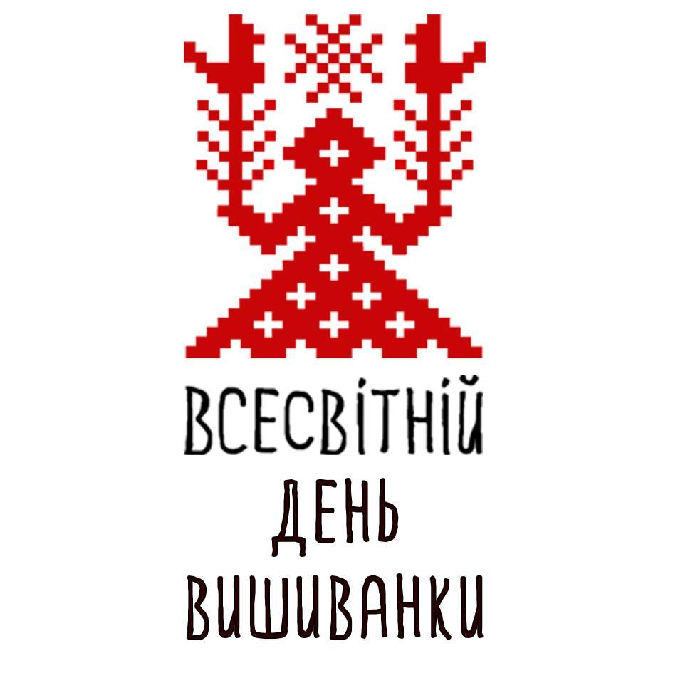 voronyuk_den_vishivanki.jpg (47.14 Kb)