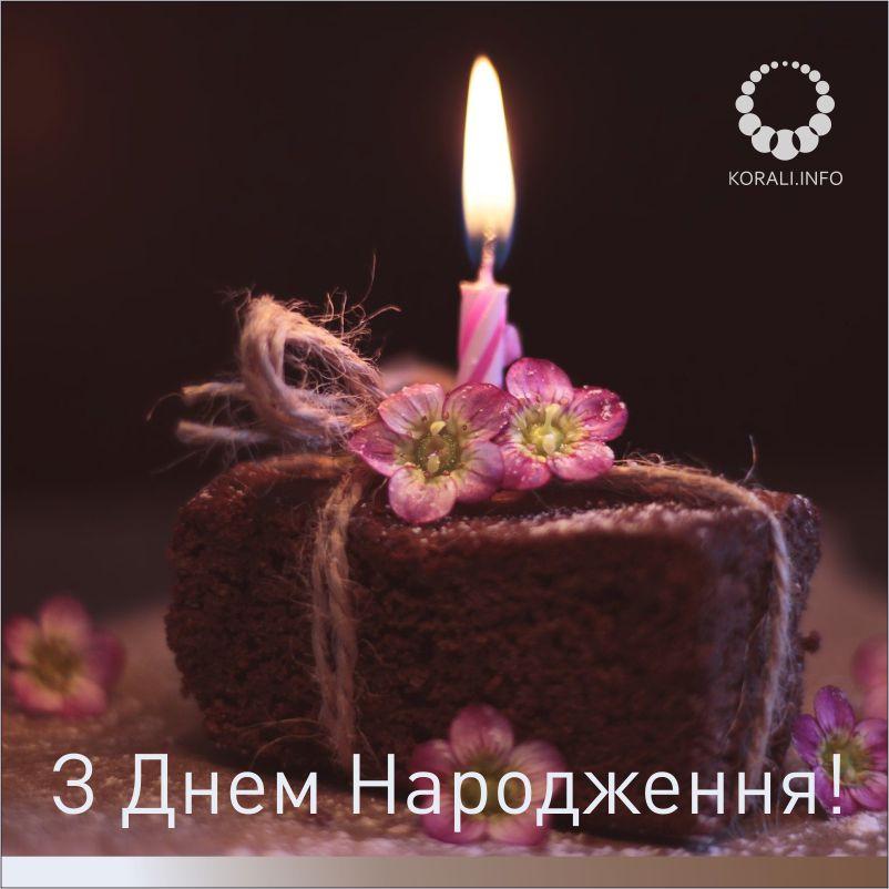 Картинки з днем народження