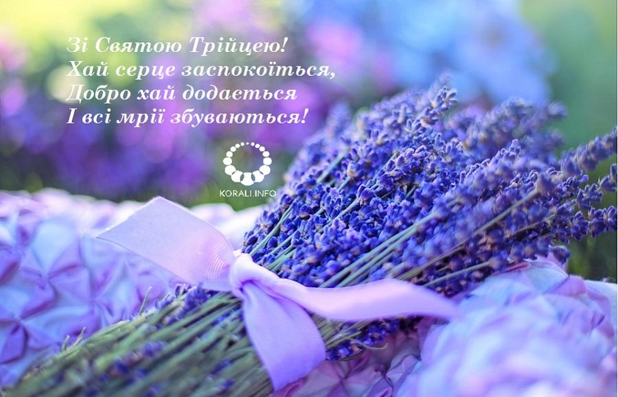 zeleni_svyata_v_kartinkah_2020_1.jpg (168.29 Kb)