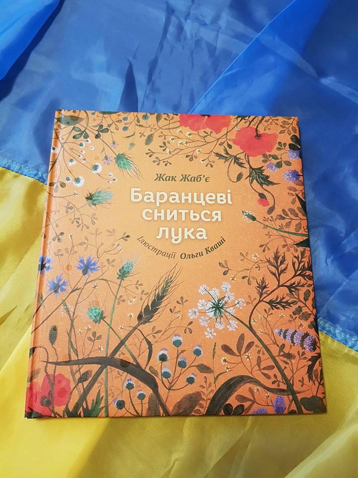 zhak_knizhka.jpg (101.12 Kb)