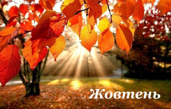 zhovten_kalendar_2019.jpg (85.09 Kb)