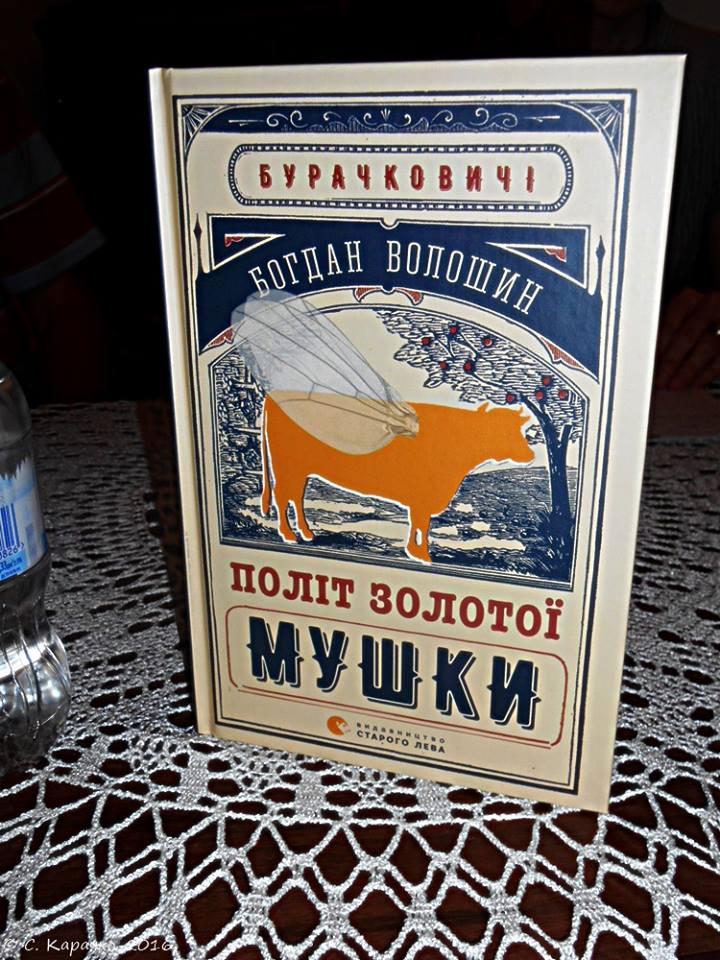 Богдан Волошин і веселий «Політ золотої мушки»